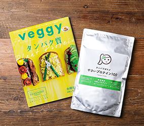 雑誌「veggy」vol.70で、「タンパクオトメ やさいプロテイン100」が紹介