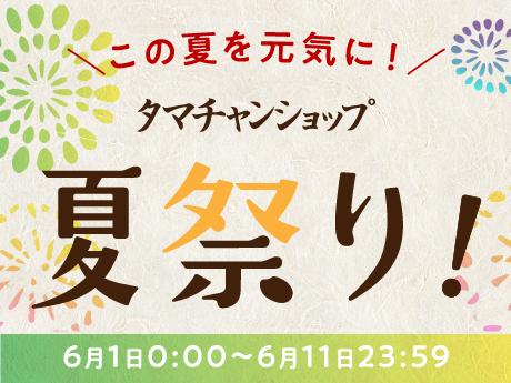 タマチャンショップ(健康食品と美容と健康のお店)の夏祭り