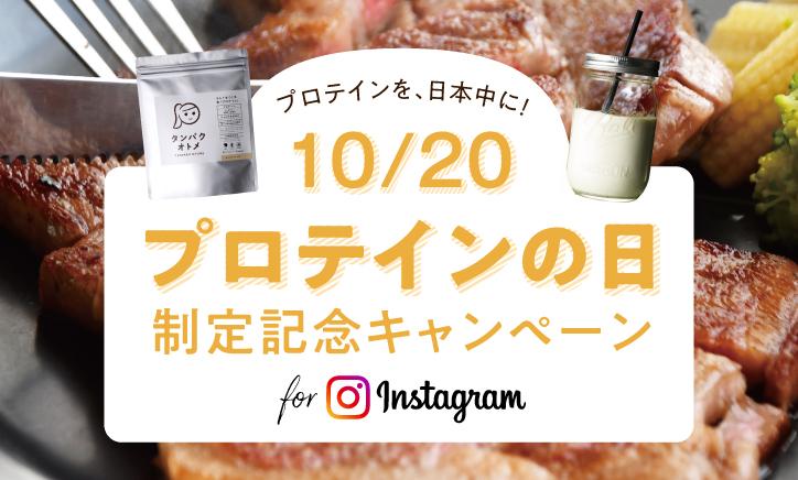 【特別キャンペーン】10/20プロテインの日!制定記念キャンペーン!