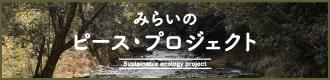 タマチャンショップのみらいのピース・プロジェクト(SDGs)