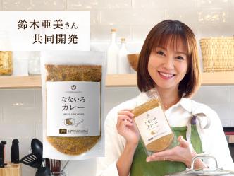 鈴木亜美さんと共同開発!アレンジ自在な体に嬉しいカレーパウダーです。