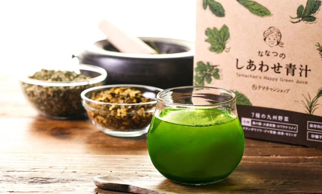 【新商品特集】ついに完成! 九州野菜ギュッと濃縮「ななつのしあわせ青汁」