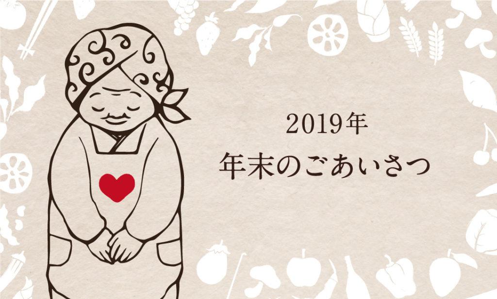 【ごあいさつ】 年末のご挨拶。2019年も、大変お世話になりました。