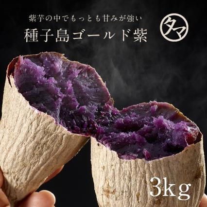 ゴールド紫芋