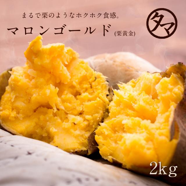 栗黄金芋(マロンゴールド)