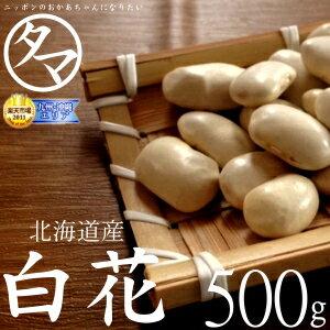 北海道産白花豆 500g