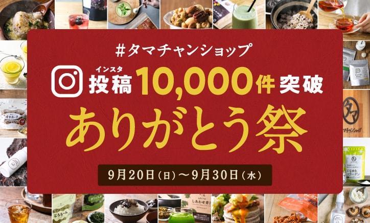 【特別SALE】インスタ投稿1万件突破記念!ありがとう祭