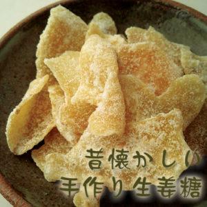 国産生姜糖(しょうがとう)