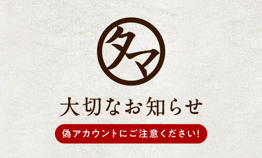 【重要なお知らせ】タマチャンショップを装った偽SNSアカウントにご注意ください!