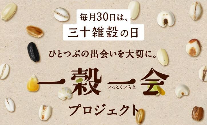 【特別特集】一穀一会プロジェクト開催!