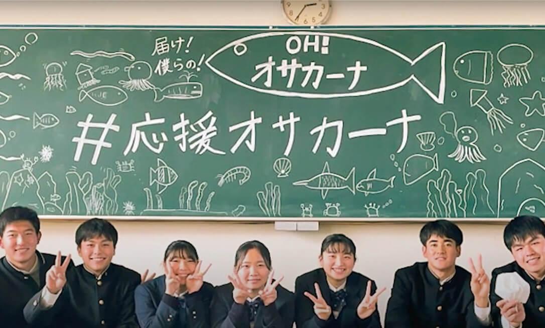応援オサカーナのプロジェクトを一緒に頑張ってくれた高校生を黒板の前で撮った写真