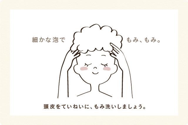 頭皮を丁寧にもみ洗いしましょう